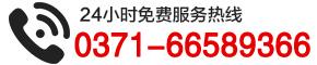 全国(24小时)销售热线0371-66589366